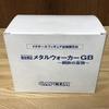 「爆走戦記 メタルウォーカーGB 〜鋼鉄の友情〜」メタボールフィギュア店頭展示台