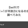 Swiftで1+1が何故2になるのか調べてみた