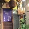 【北新地・寿司】予約が取りにくいけどコスパ良し『鶴と亀』