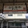【ガルラジ】富士川に行ってきました