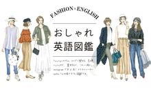 『FASHION×ENGLISH おしゃれ英語図鑑』インスタのフォロワー21万人超え!あわのさえこさんの書籍発売