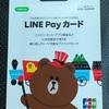 LINE Pay 1ヶ月使ってみてわかったお得なチャージ方法