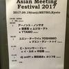 Asian Meeting Festival 2017@京都METRO