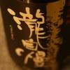 『瀧自慢 純米吟醸』北海道の酒米「吟風」を使用した、そよかぜのように軽快な一本。