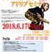 【管楽器イベント】井上歓喜氏サックスアドリブセミナー~初級ブルース編~