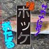 3月28日 小樽 ホッケとの戦いに勝利!?