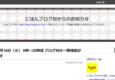 muragon用改造スキンCSS配布~本当にコピペだけ!ほのかなスペードヘッダー~