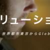 銘柄メモ(3486)グローバル・リンク・マネジメント