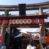 京都で知ったえべっさん「京都ゑびす神社」