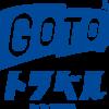 GoToキャンペーン『地域共通クーポン』取扱い開始。