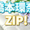 【動画まとめ】ZIP!橋本環奈(はしもとかんな)がかわいいの真骨頂!金曜パーソナリティを担当。