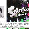 【プレゼン大会&スプラトゥーン話初登場テイム師匠】 第89回配信Joe_Jack_Man's_Podcast