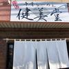 廣島 牛骨らーめん 健美堂(東広島市)秋刀魚まぜそば