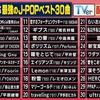 「関ジャム」の『J-POP20年史 2000~2020プロが選んだ最強の名曲ベスト30』で10年代が手薄だった理由