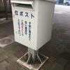 水戸駅北口の白ポスト【水戸の白ポスト7/9】