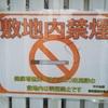 箕面市役所第三別館(敷地内禁煙)に誤って置かれた灰皿が撤去