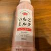 【ファミリーマート】品薄!いちごミルクが果肉ゴロゴロでマジで美味い