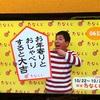 きょうの日記 by あっつ