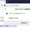 ZeroSSL ならIPアドレスのサーバ証明書が取得できる