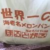 世界一のメロンパン
