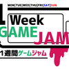 Unity 1 Week Game Jam お題「夏」
