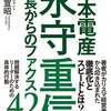 『日本電産永守重信社長からのファクス42枚』(プレジデント社)の読書感想文