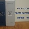 ~バターサンド専門店 PRESS BUTTER SAND~ 京都限定の抹茶プレスバターサンドもあってとても美味しかったって話
