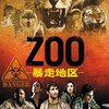 「暴走地区―ZOO―」シーズン2を年末からWOWOWで一挙放送!