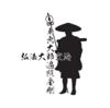 『四国八十八ヶ所』車でお遍路 番外 『般若心経』入門編!!