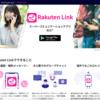 Rakuten Linkアプリの問題点 - 連絡先情報の同期不具合