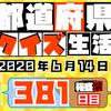 【都道府県クイズ生活】第381回(問題&解説)2020年6月14日