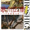 [特別展]★歌川広重 二つの東海道五拾三次 江戸時代の旅ログ?展
