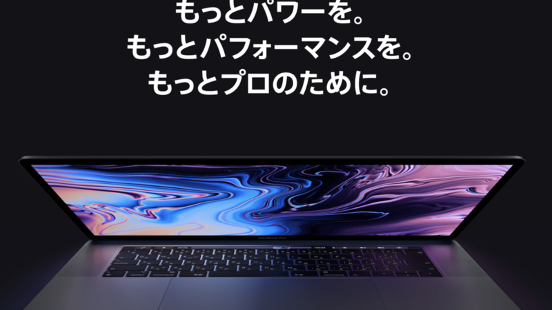 MacBook Pro 2018向けアップデートがリリース −熱問題が解決?