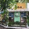 台湾高雄の六合公園の近くにあるグループ向けのカフェ