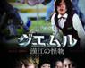 『グエムル-漢江の怪物-』韓国社会の嘲笑,格差だけじゃない!娘を2回失う苦しみ