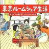 本棚:『東京ルームシェア生活』