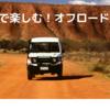【初心者でも楽しめる!】4WD車で楽しむオフロードコース3選