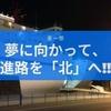 「北海道一周」夢に向かって進路を北へ!! 出会いに感謝のバイク旅!! 第一部「ninja250」