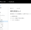 Outlook on the Web の新しい優先受信トレイ機能