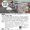 伏見・お城まつり2018連動企画 自転車で巡る太閤堤