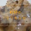 砂肝のフリカッセ 濃厚なホワイトソースで砂肝を煮込む!!