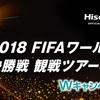 ハイセンスでFIFAワールドカップを応援しよう!W杯観戦ツアー等豪華景品が当たる!