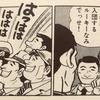 カネヤンと「野球語」と「プロレス」