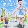 【5歳7ヶ月】息子と読んだおすすめ絵本「だから走るんだ」「江戸の妖怪一座」「サウスポー」