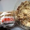 グラノーラ ~ 玄米おこしのグラノーラ