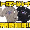 【O.S.P×バスマニア】フワフワモコモコの肌触り「ファーボアクールトレーナー」通販予約受付開始!