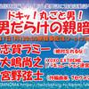 5/17 #KEMNOMA 配信「ドキッ!丸ごと男!男だらけの親暗」