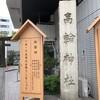 「高輪神社」(東京都港区)
