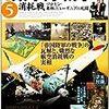 【参考文献】決定版 太平洋戦争5「消耗戦」