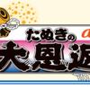 【auPAY】本日終了!たぬきの大恩返しキャンペーンで最大還元率20%のPontaポイントバック!(`・ω・´)